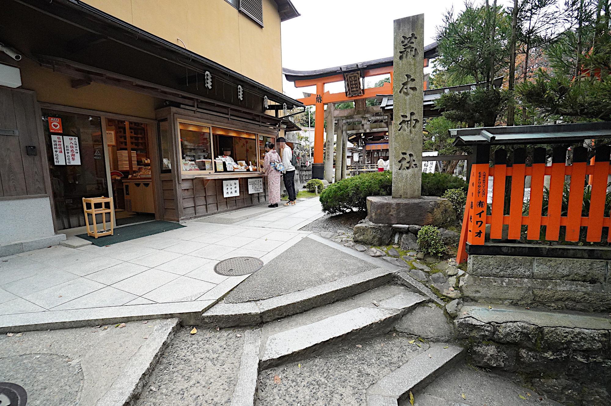 【伏見稲荷大社】荒木神社の入り口