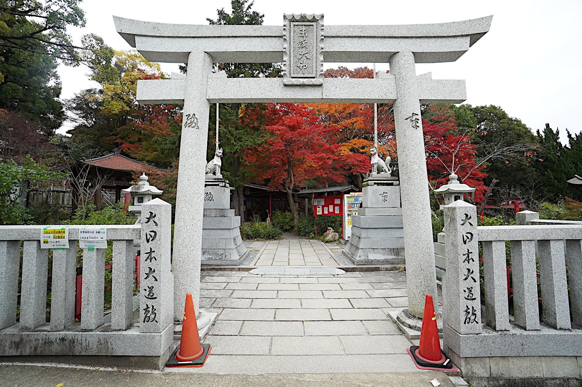 【伏見稲荷大社】末廣神社の入り口の鳥居