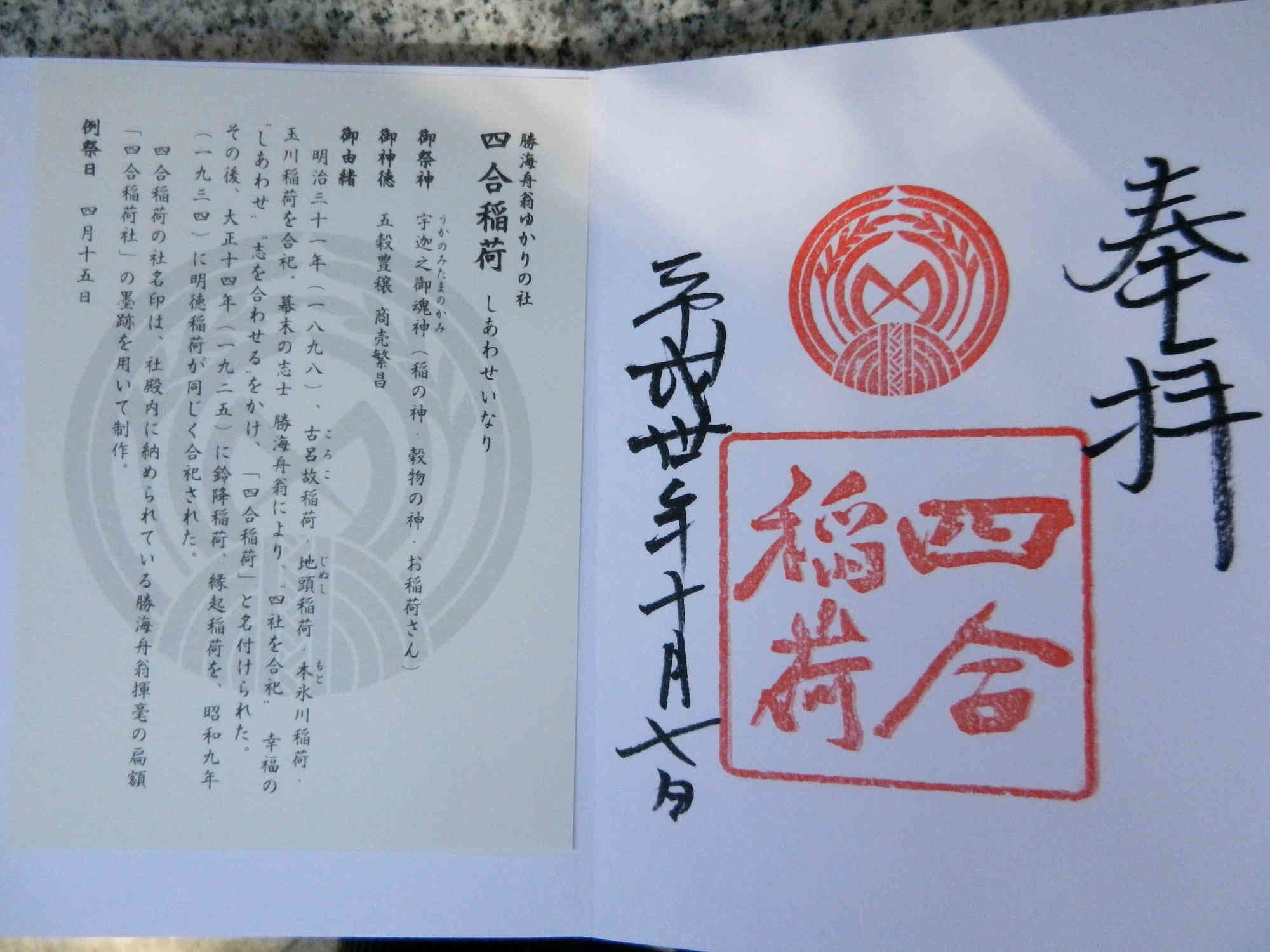 四合稲荷神社の御朱印