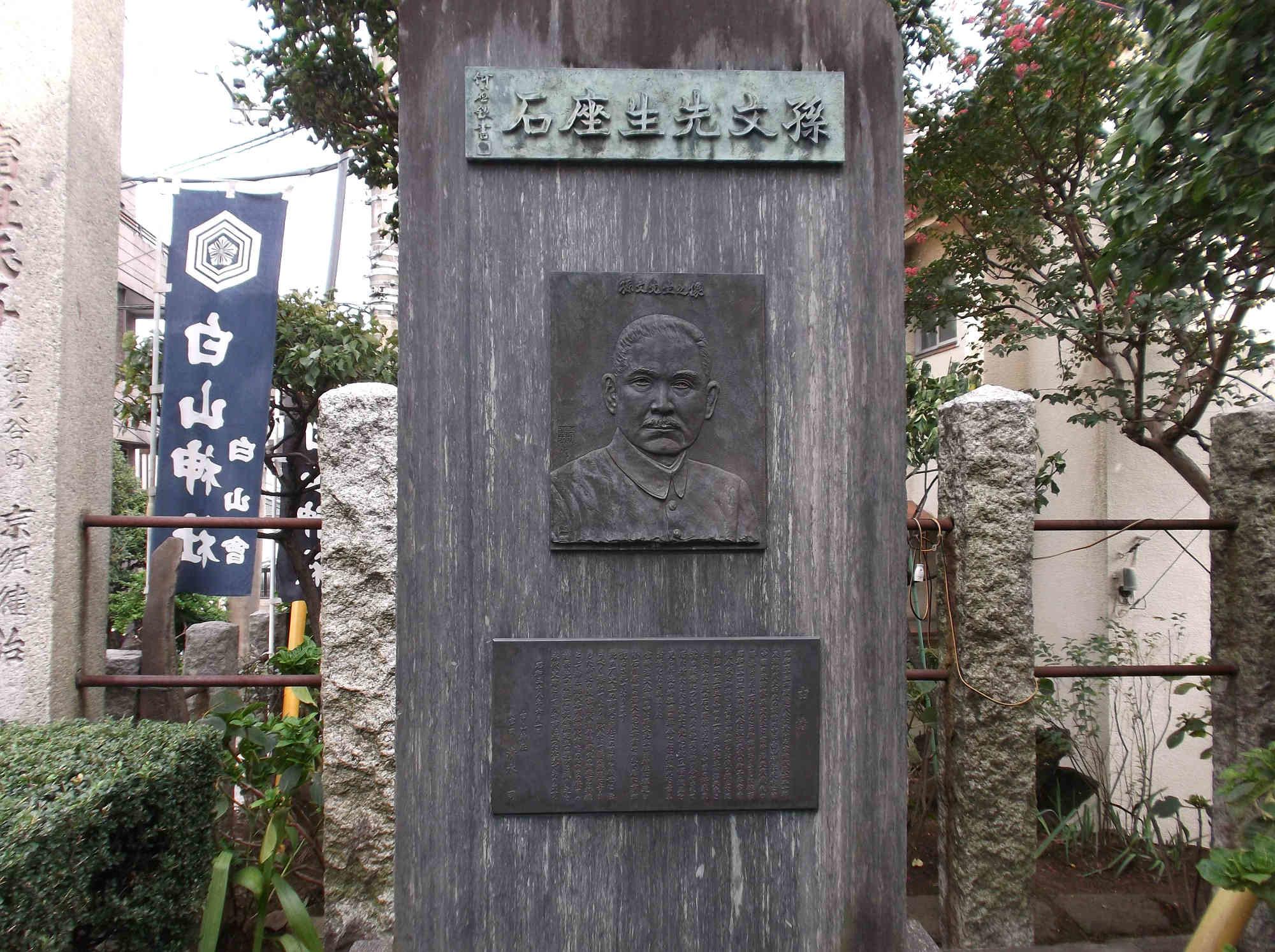 孫文先生の座碑