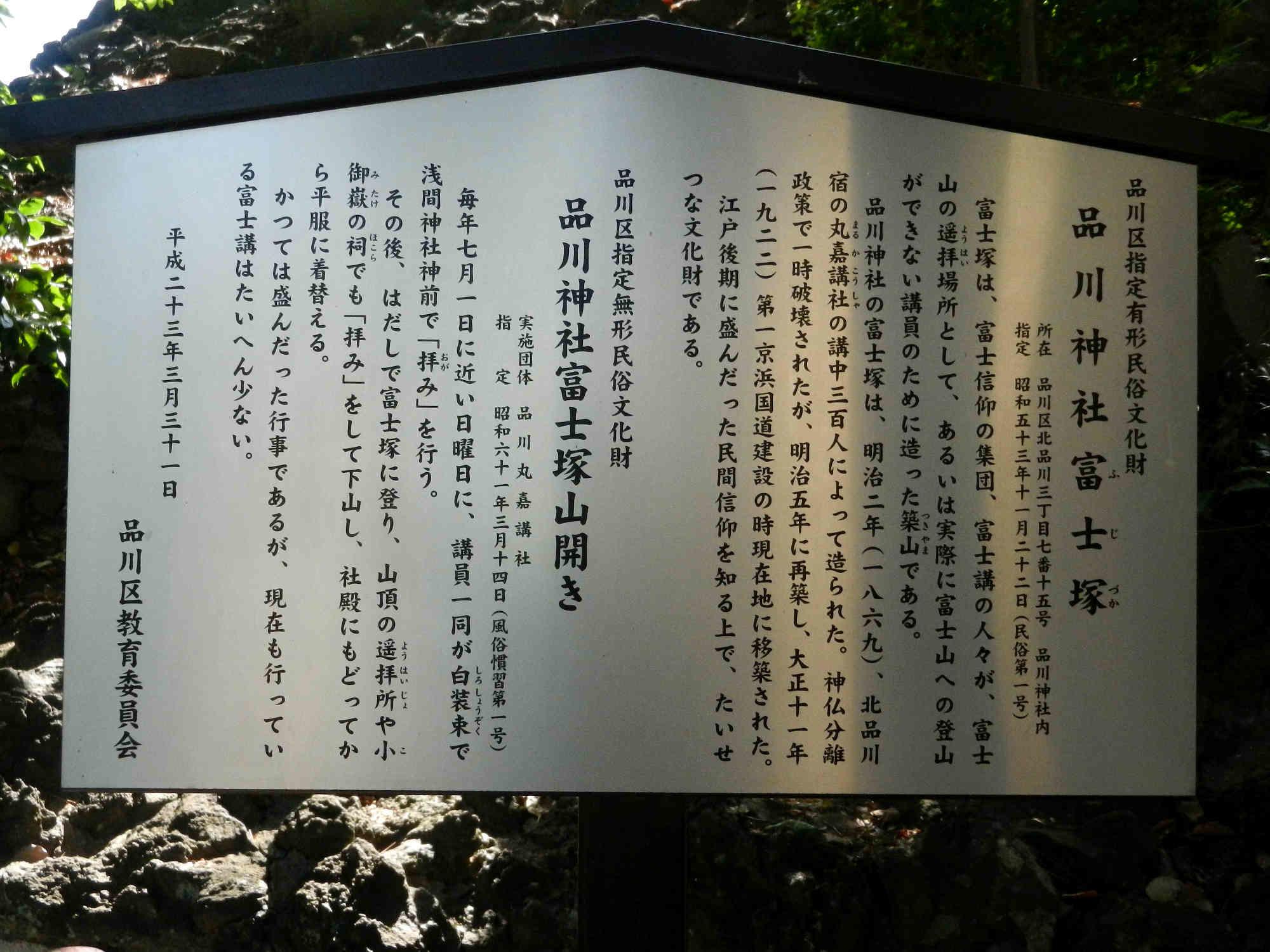 富士塚の説明