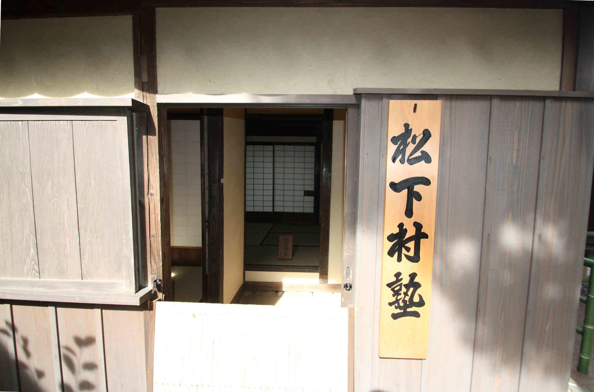 松下村塾の玄関