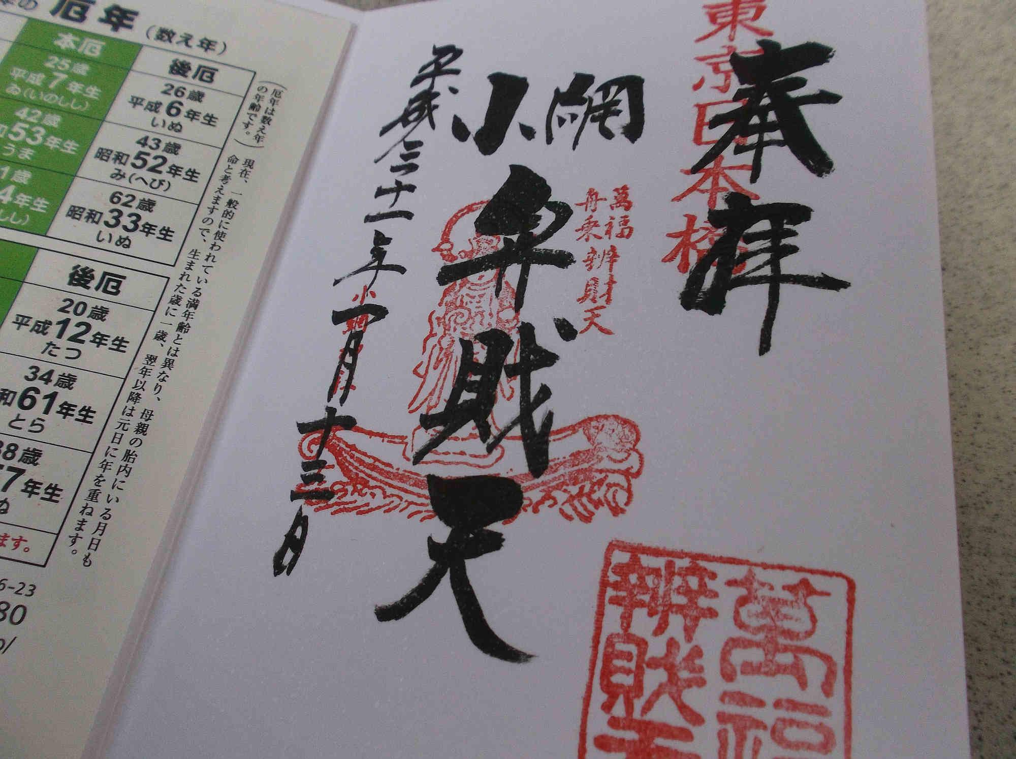 小網神社の御朱印(弁財天)