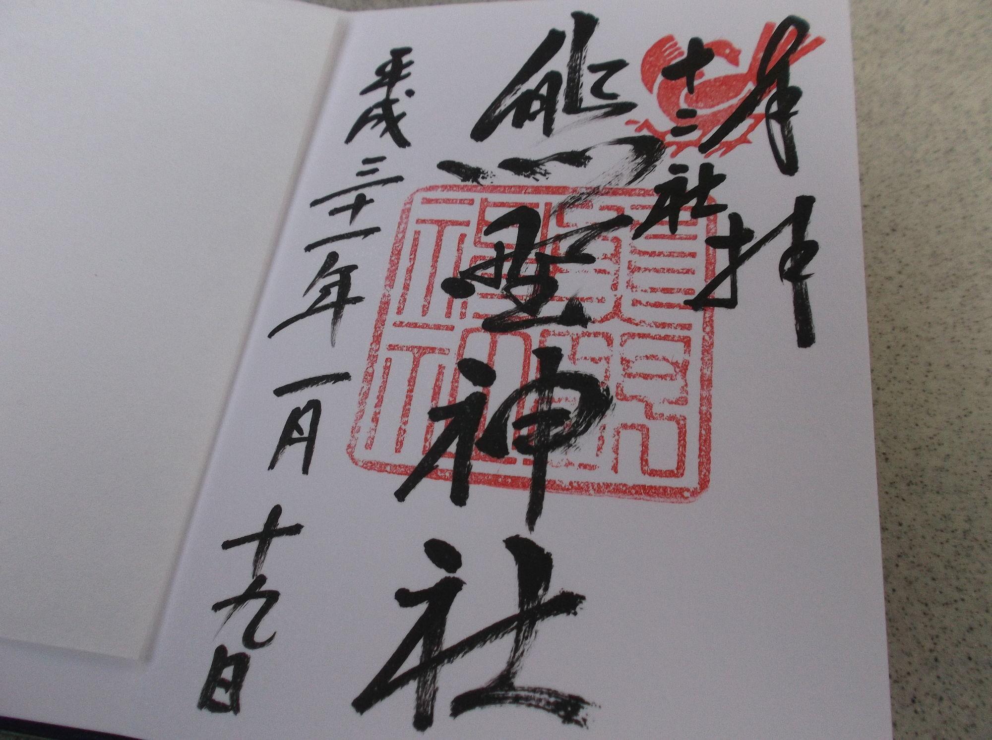 新宿十二社熊野神社の御朱印