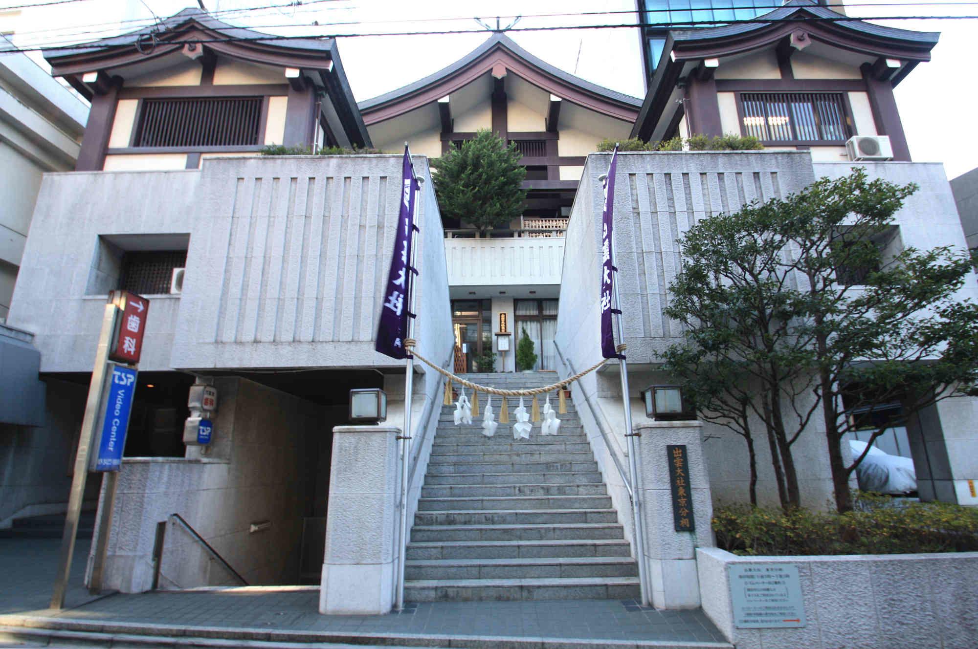 出雲大社東京分祀の入り口