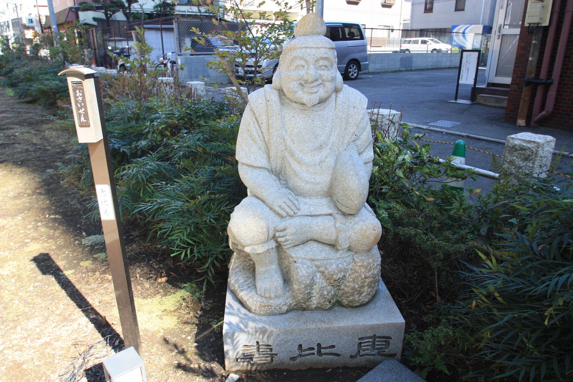 七福神「恵比寿」