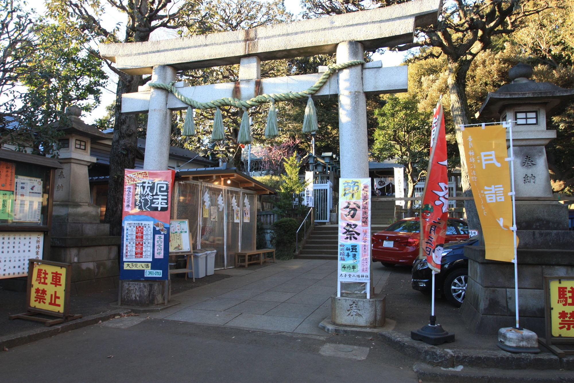 太子堂八幡神社の鳥居
