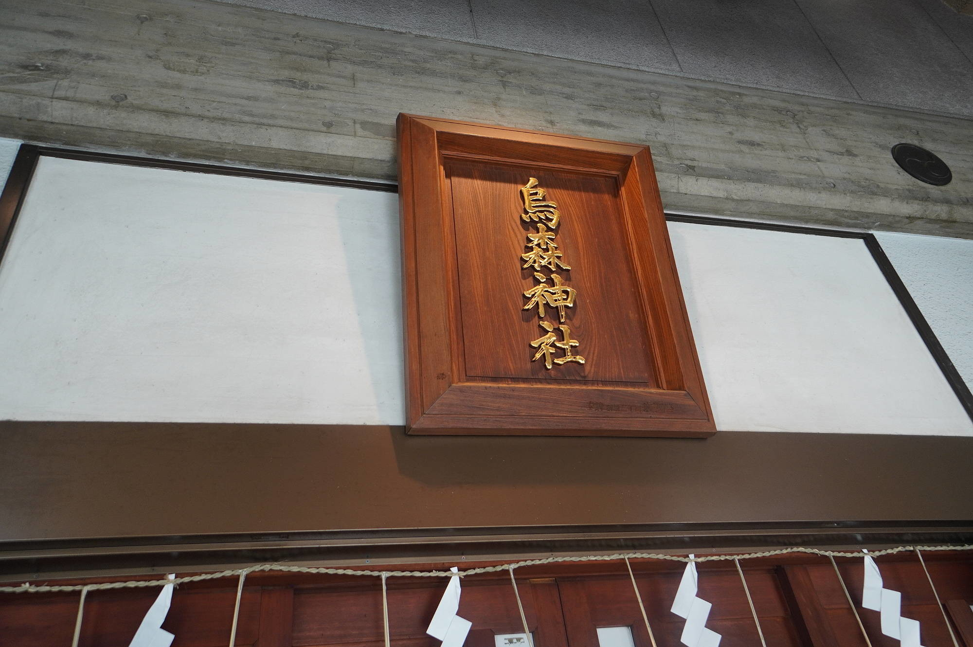 烏森神社 扁額