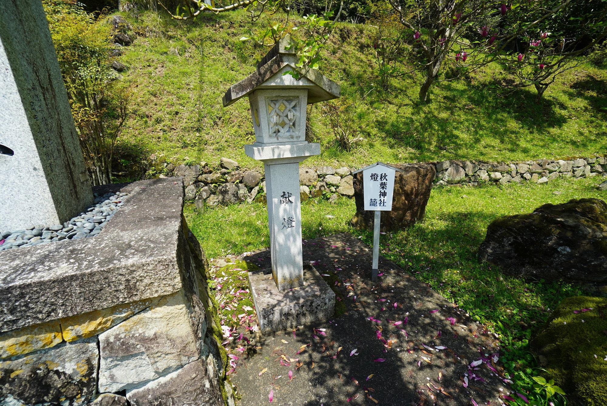 秋葉神社の燈籠