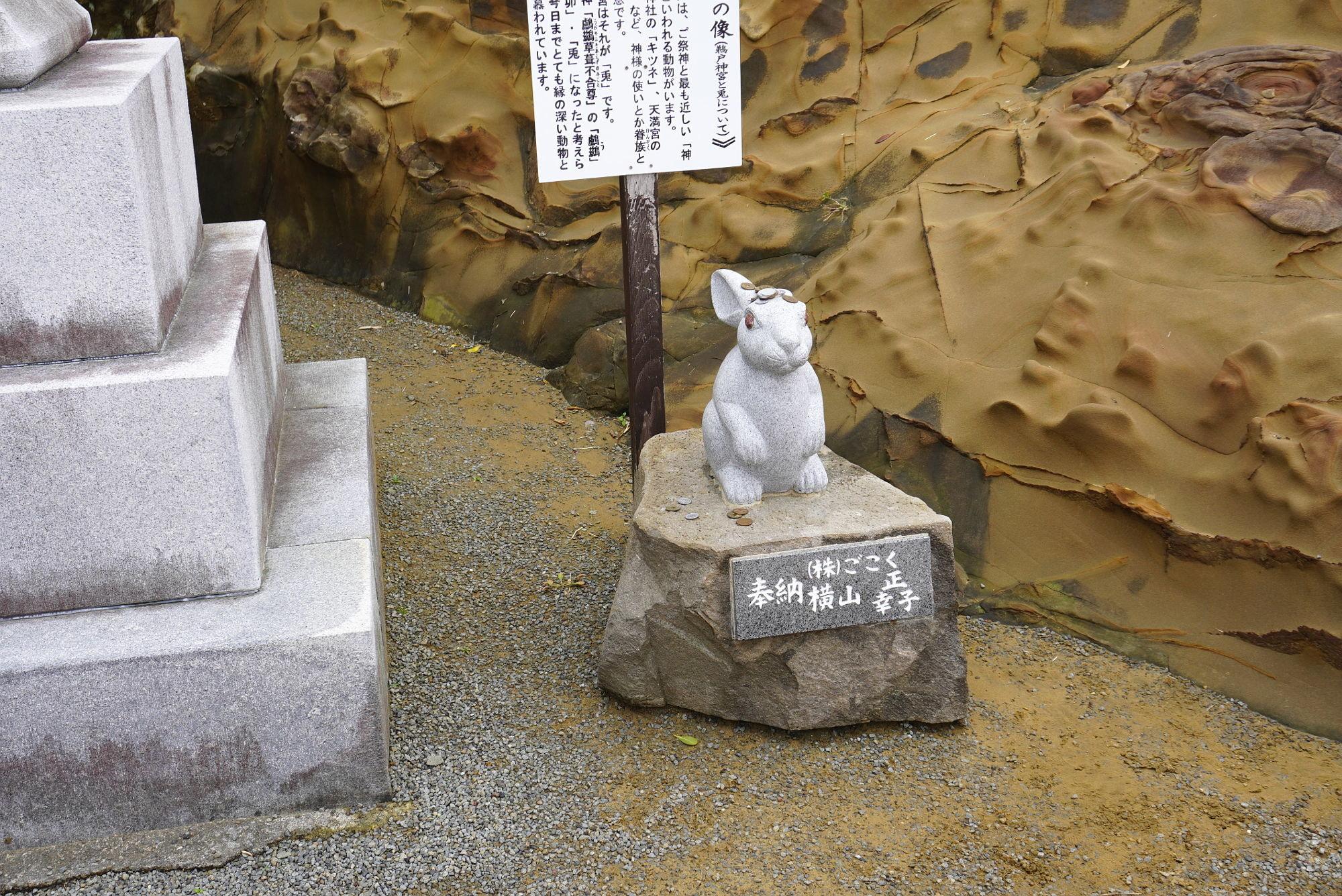 兎(うさぎ)の像
