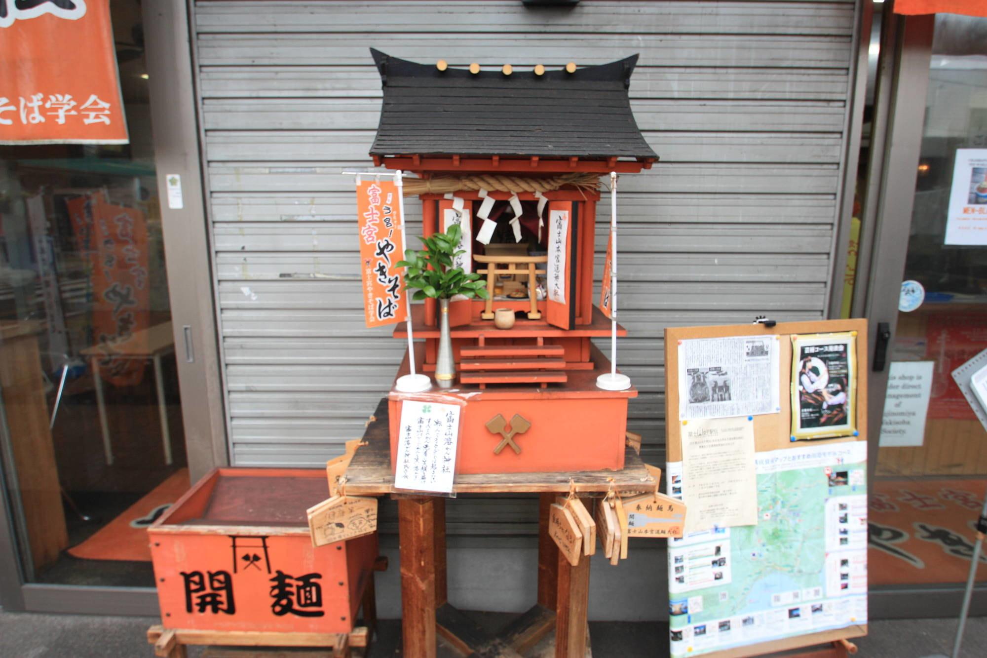 お宮横丁の「富士山よう岩神社」