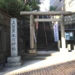 【上目黒村の鎮守】上目黒氷川神社