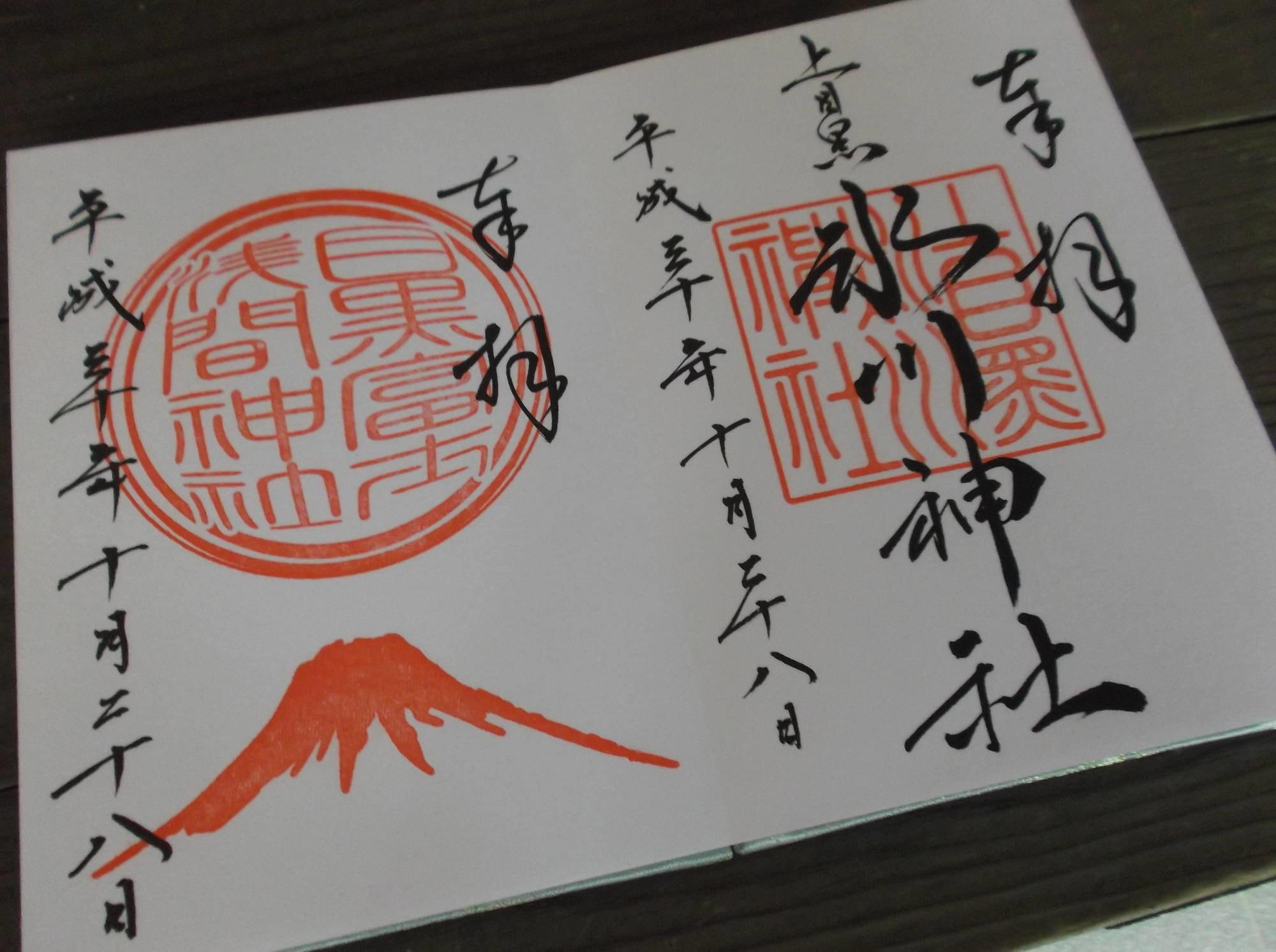 】上目黒氷川神社と浅間神社の御朱印