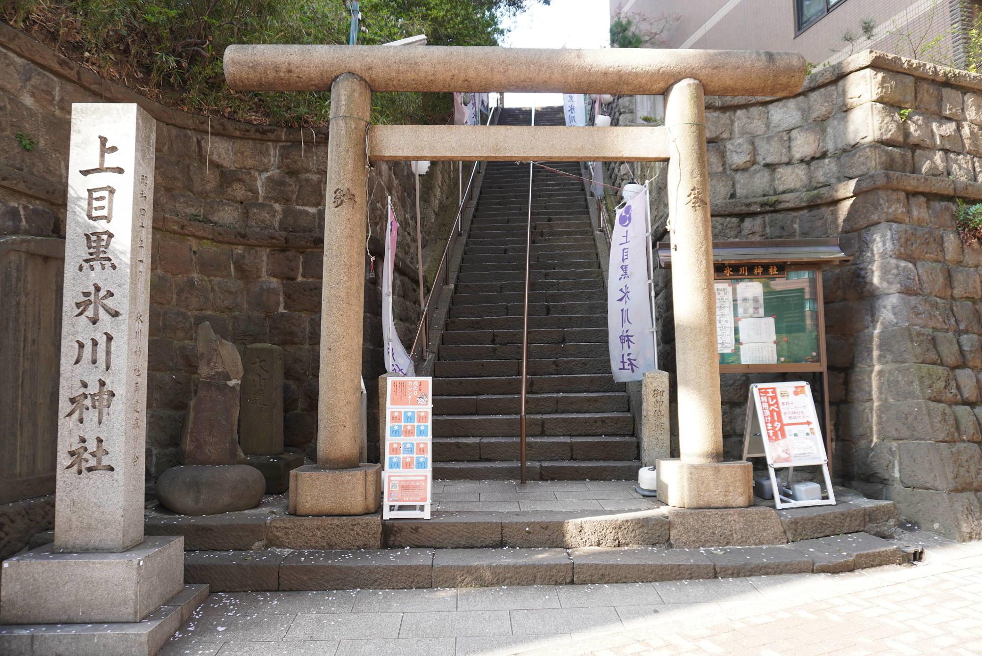 上目黒氷川神社の鳥居