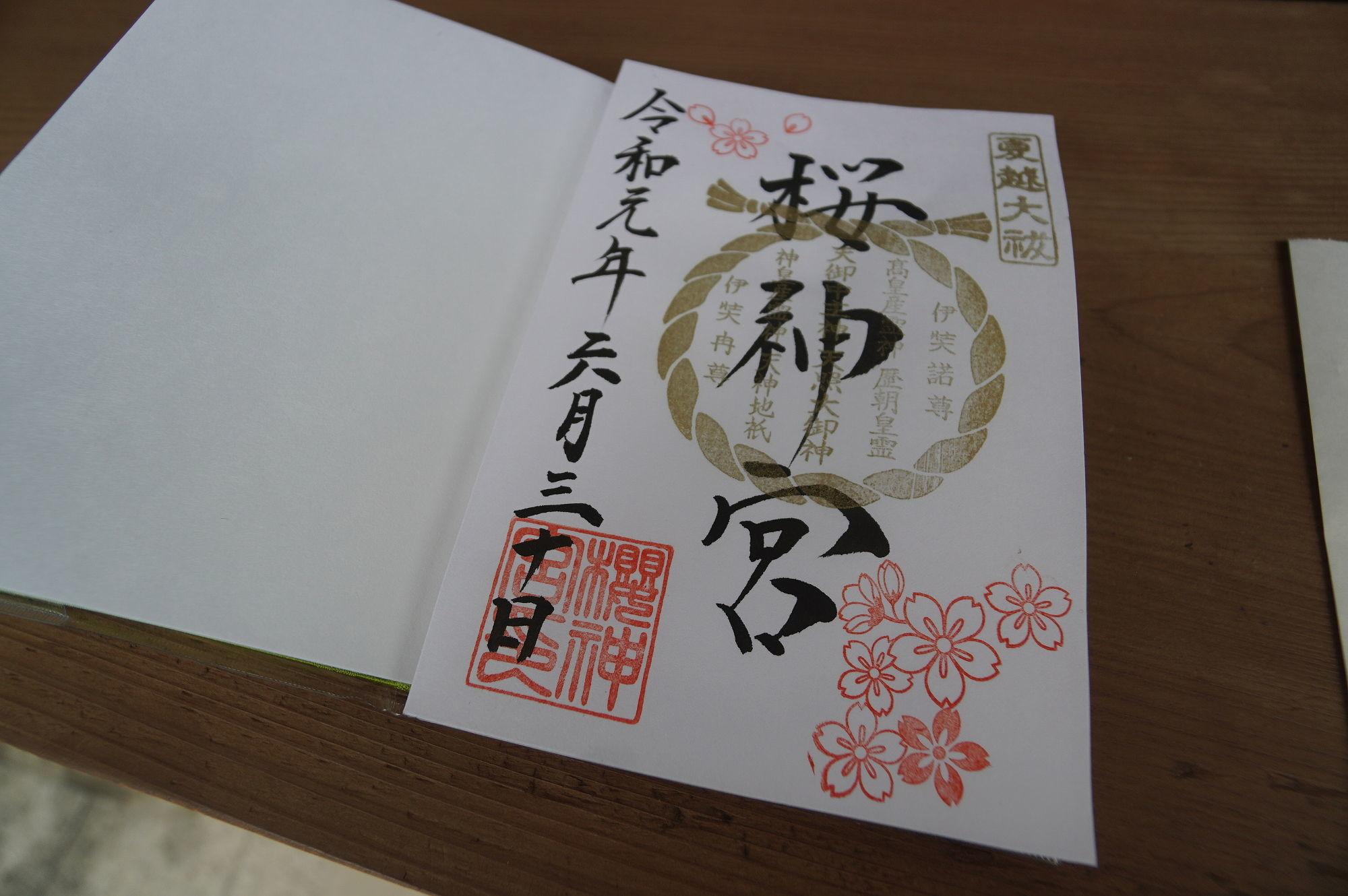 桜神宮 夏越大祓の御朱印