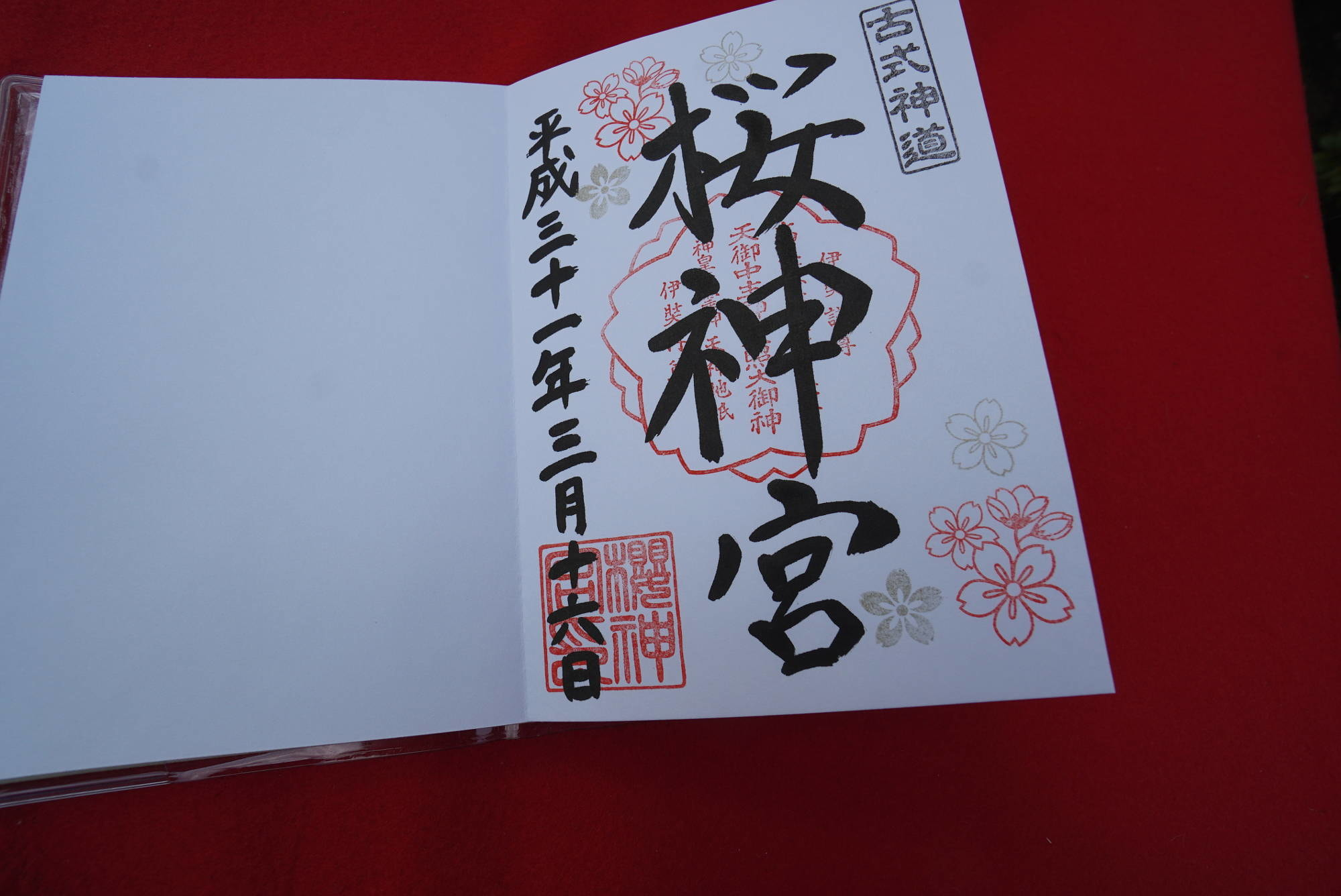 桜神宮 桜の御朱印