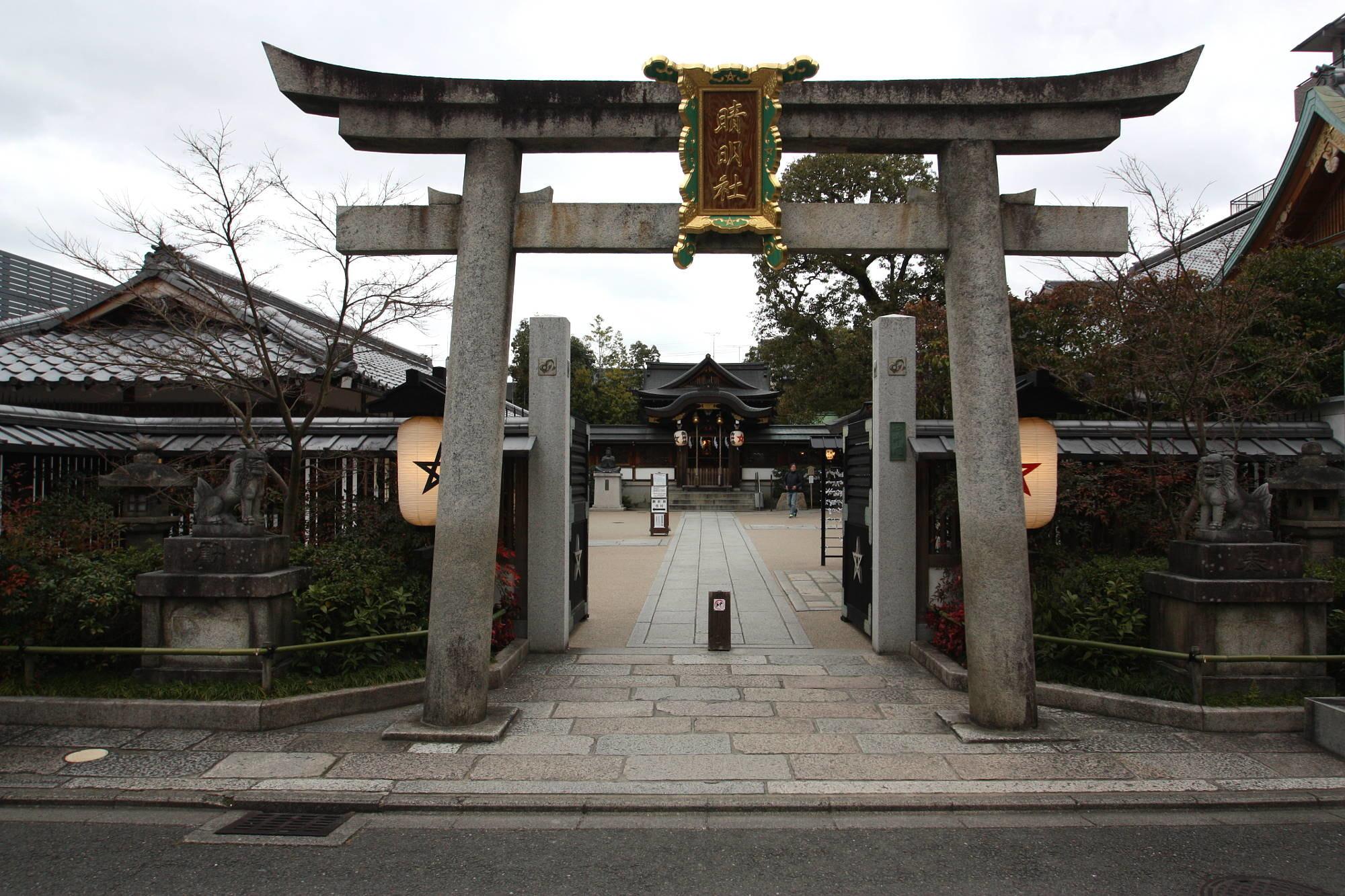 晴明神社 二の鳥居