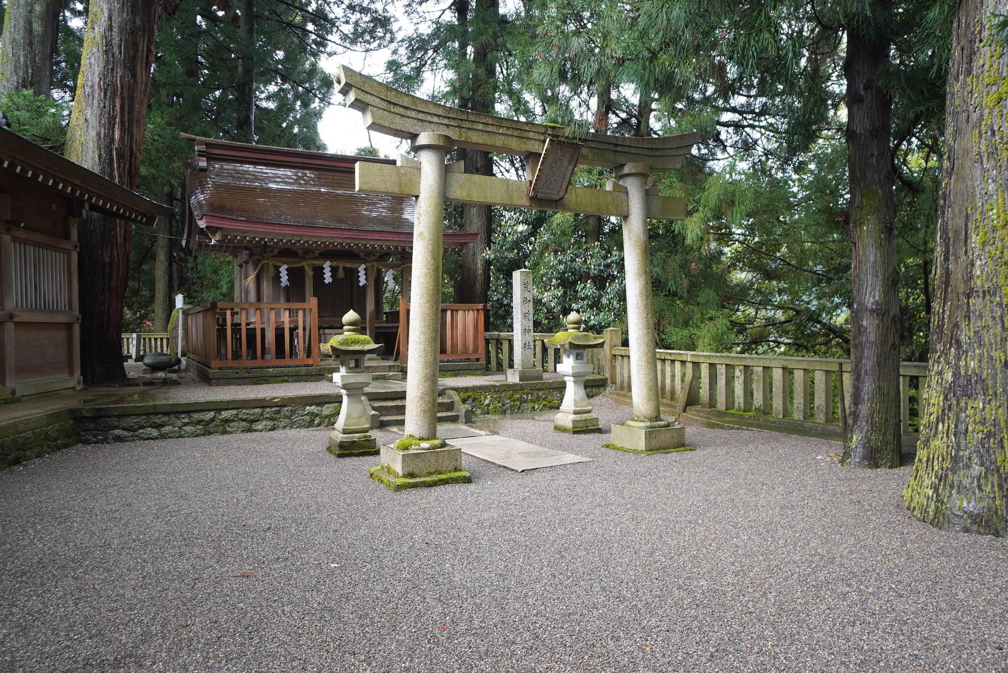 【摂社】荒御前神社