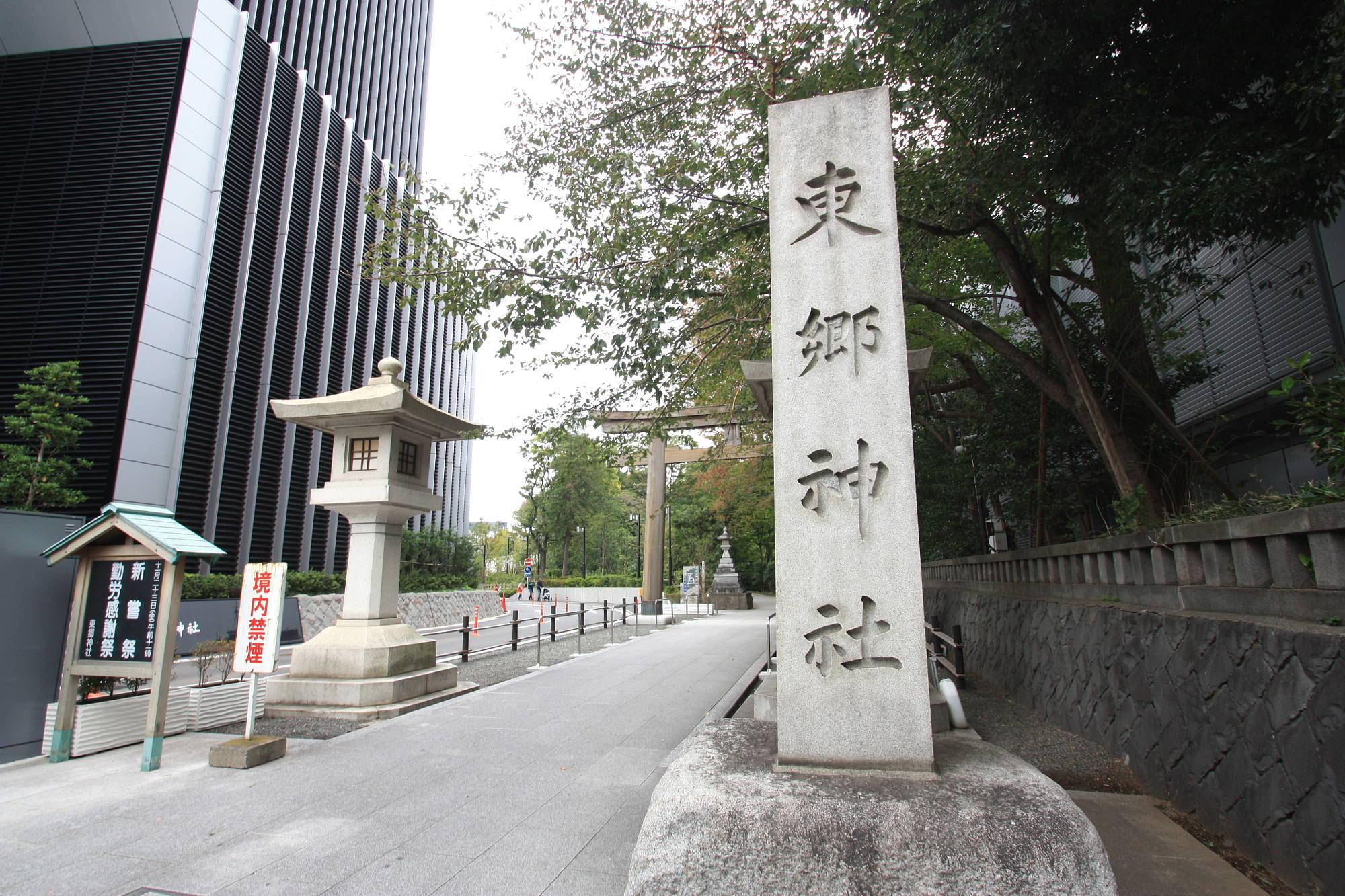 東郷神社の社号標