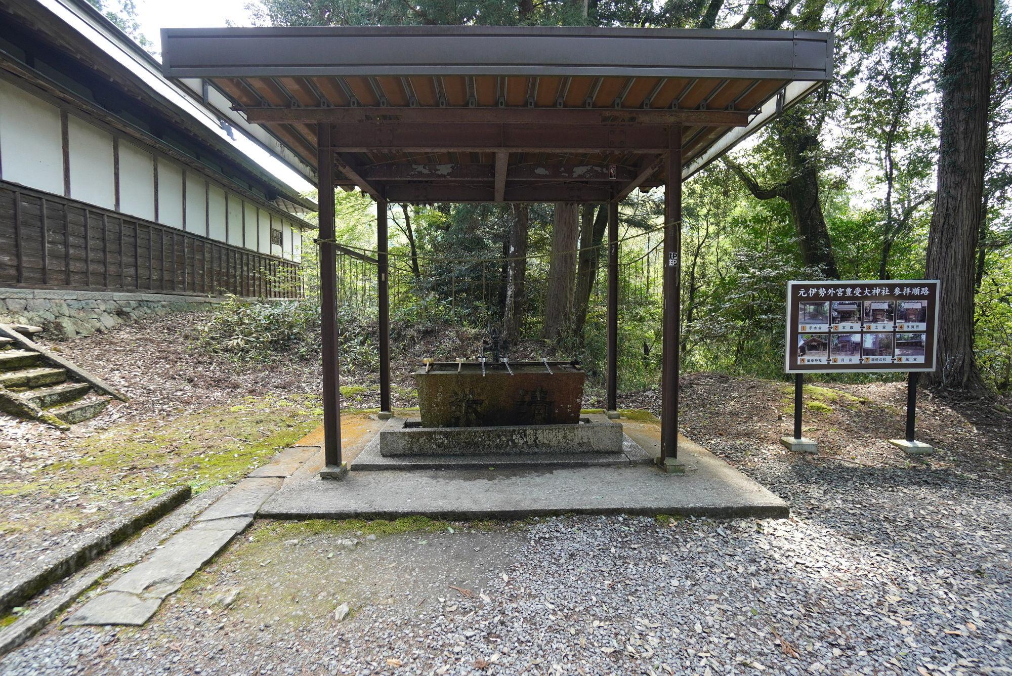 豊受大神社の手水舎