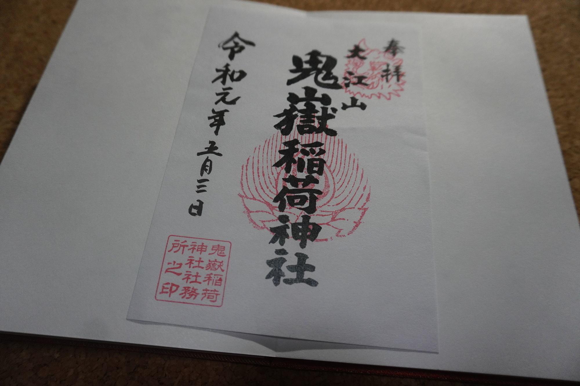 鬼嶽稲荷神社の御朱印
