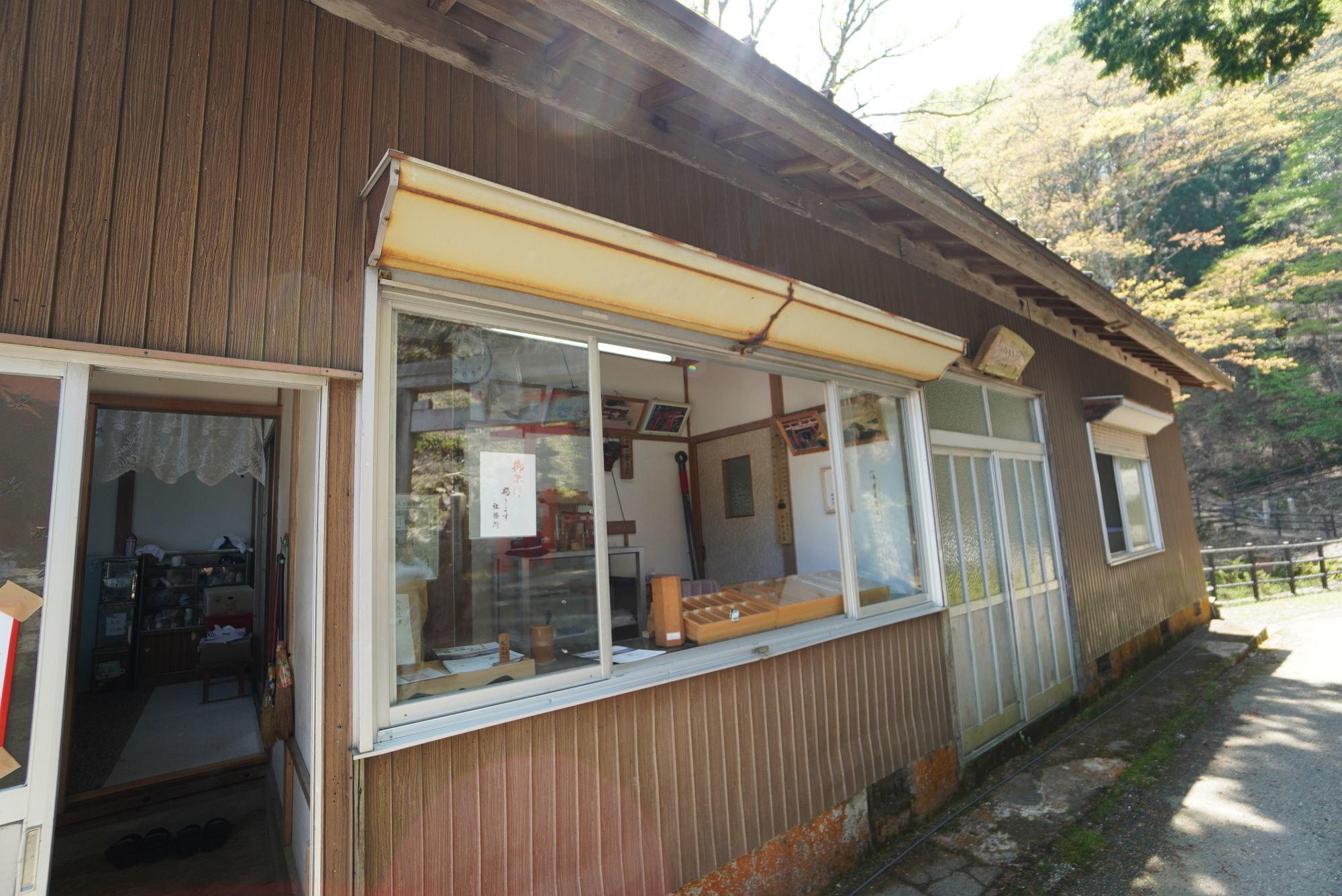 鬼嶽稲荷神社の社務所