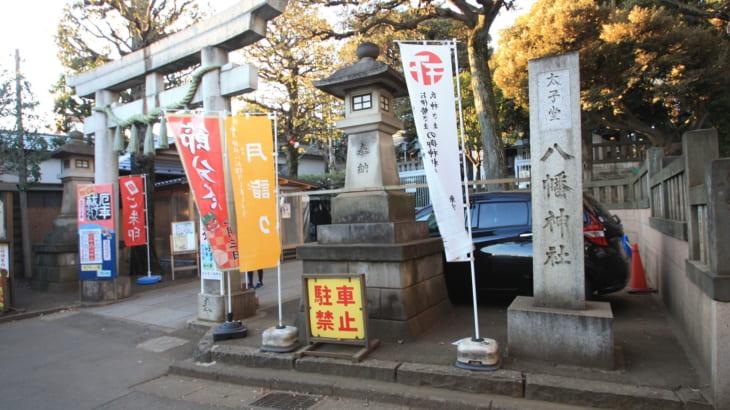 【世田谷区】太子堂八幡神社で幸せうさぎと御朱印に癒されて