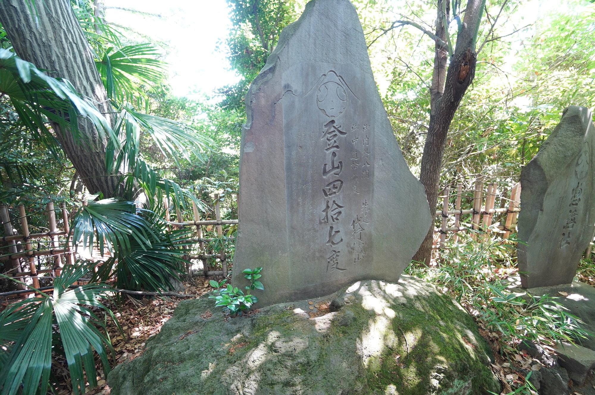 代々木八幡宮の富士塚