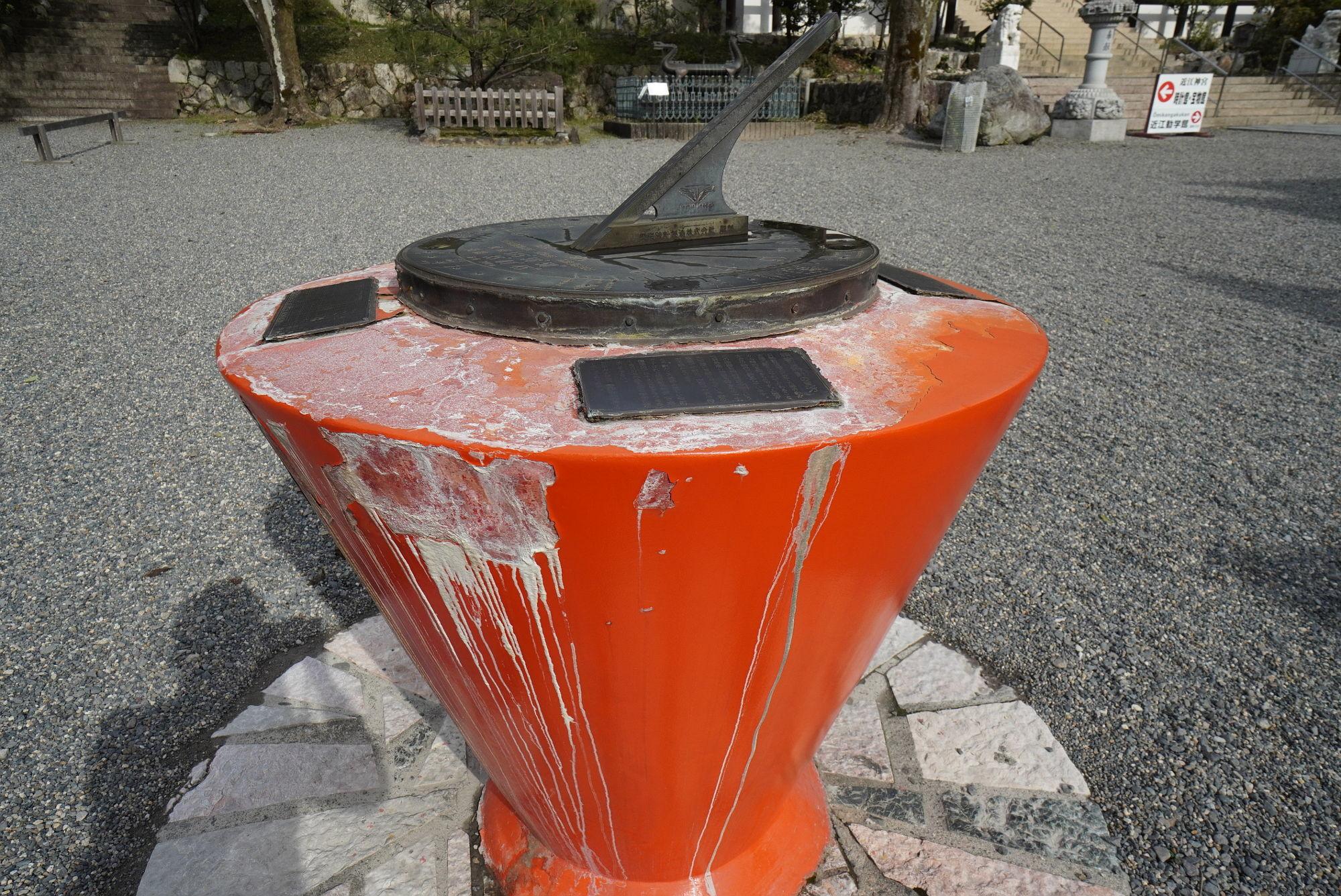 近江神宮「精密日時計」