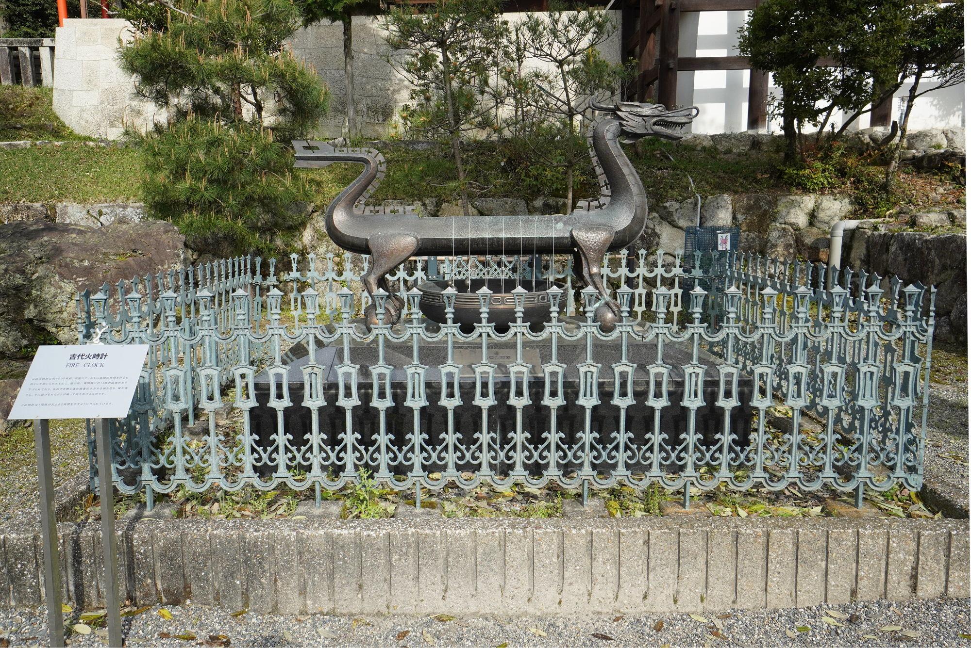 近江神宮「古代火時計」