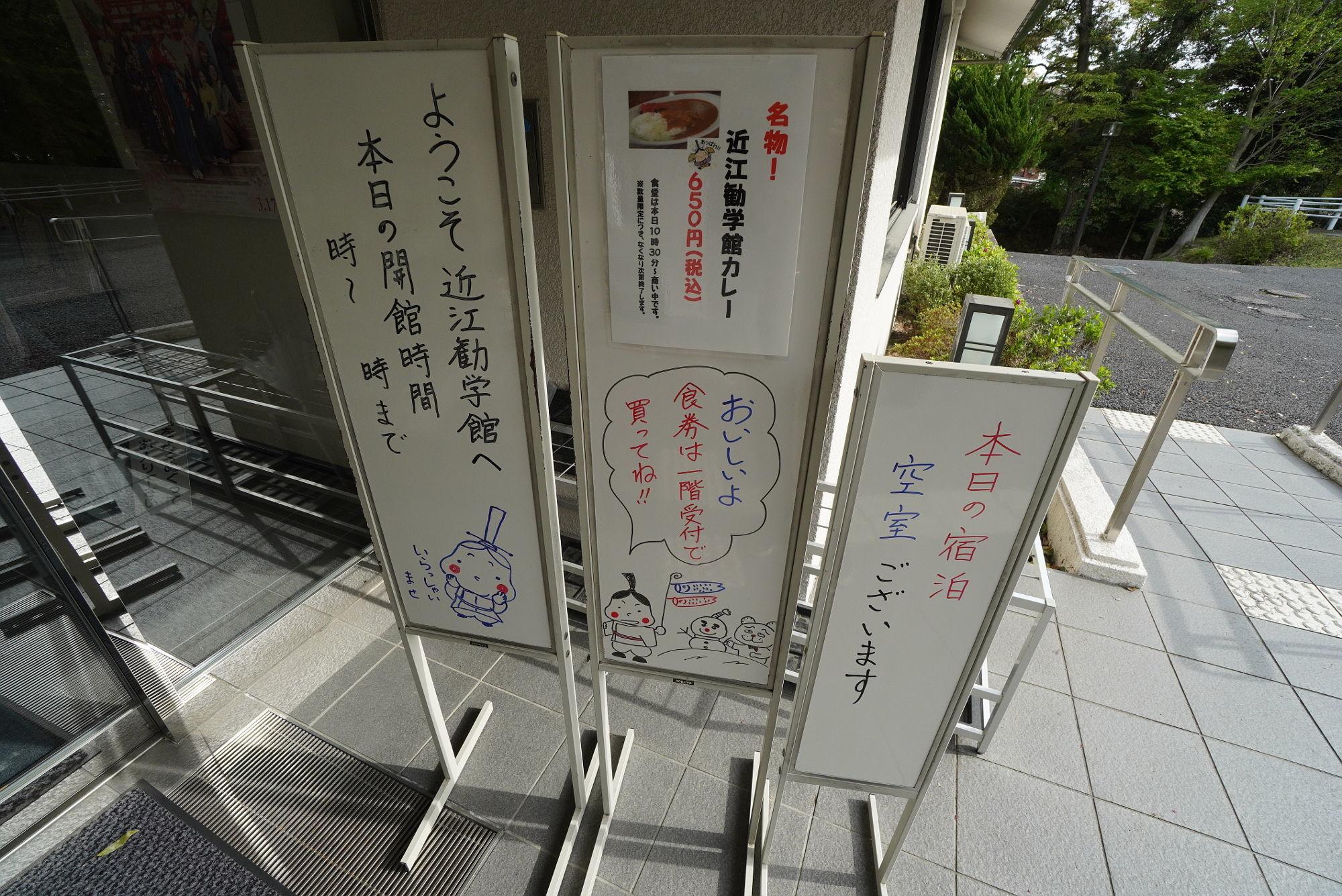 近江勧学館のカレー