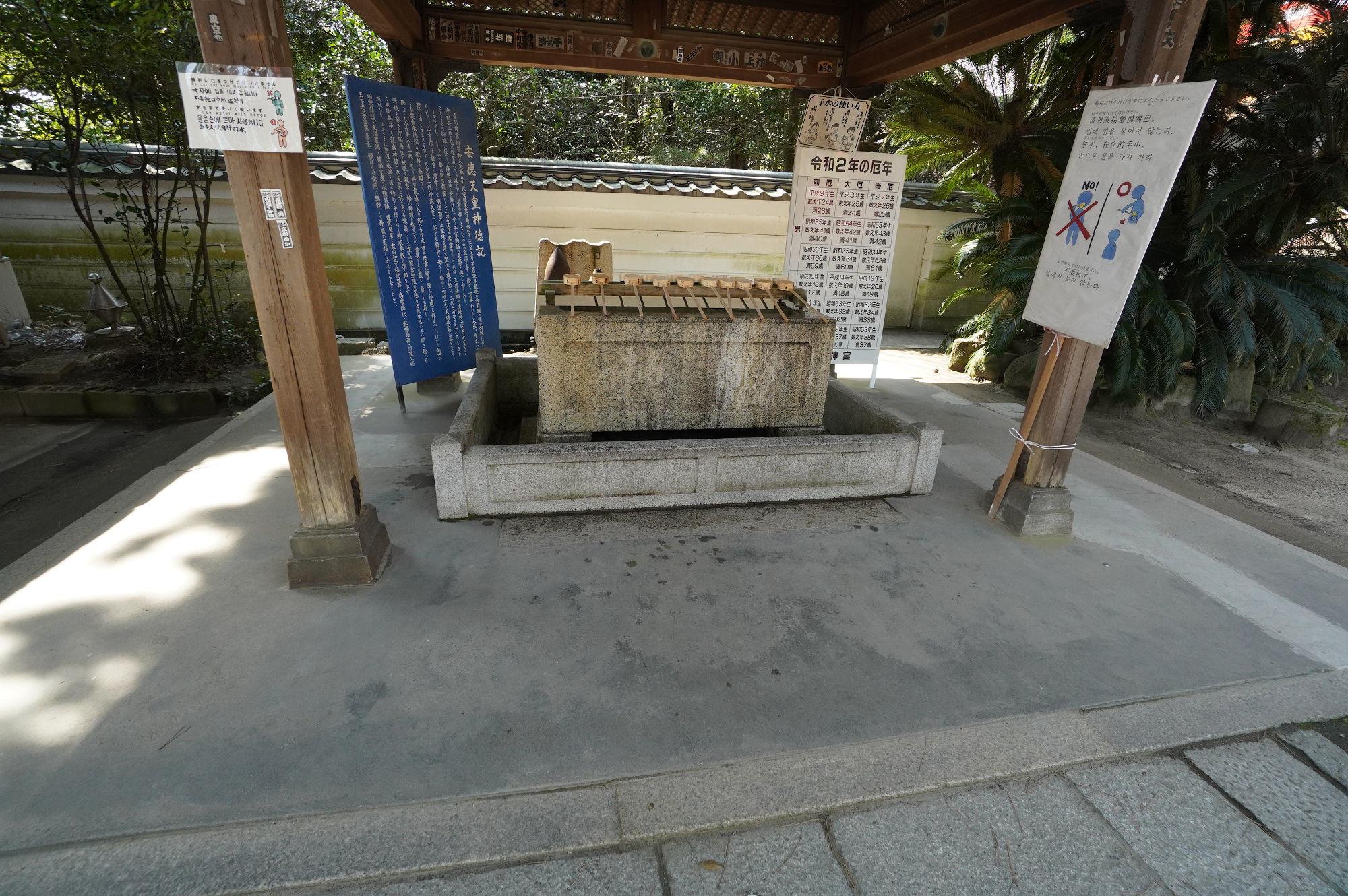 赤間神宮の手水舎
