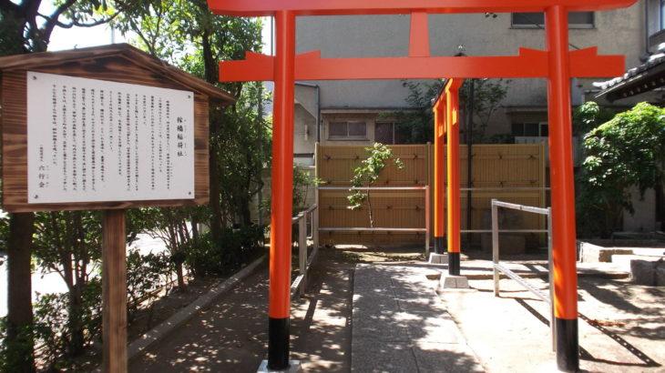 【品川区】稼穡稲荷神社