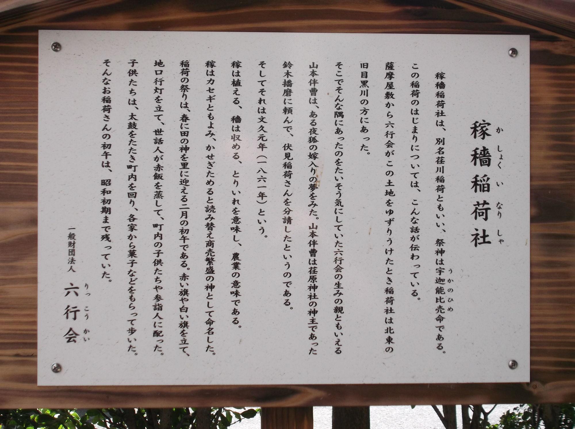 稼穡稲荷神社の由緒