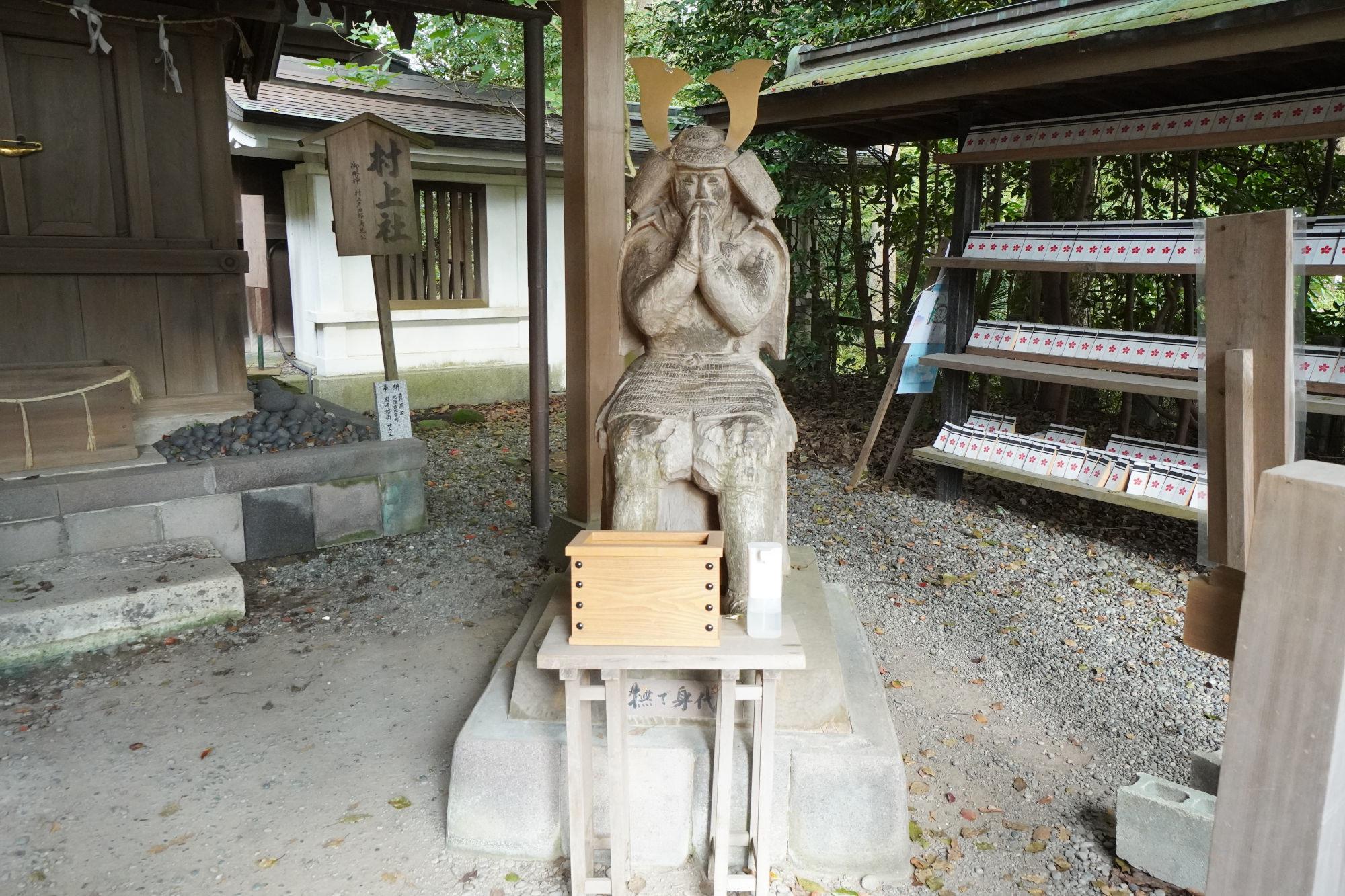 村上彦四郎義光公の像