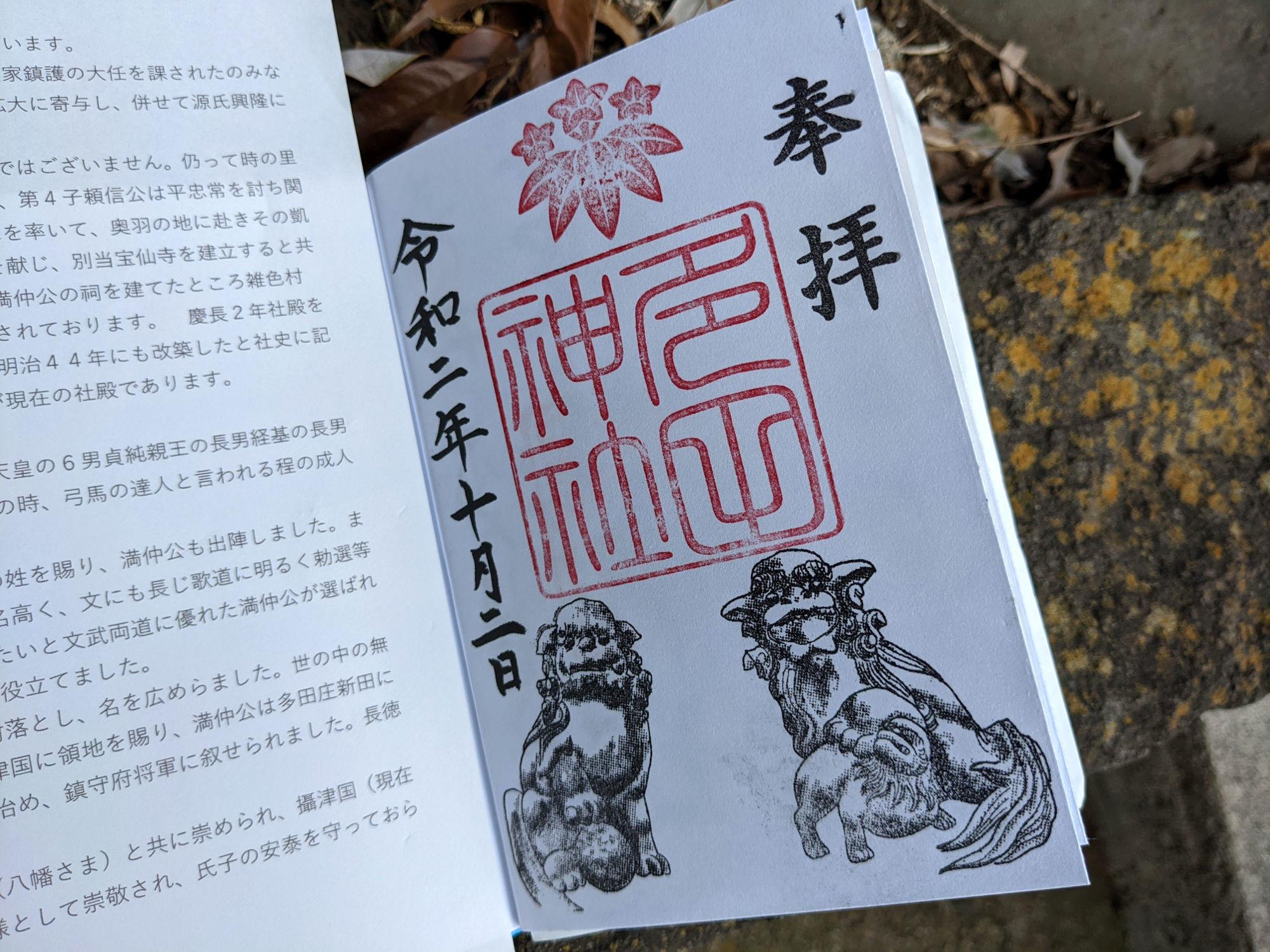 多田神社の御朱印